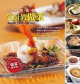 (二手書)名廚教做菜—蒸煮熬煲燉