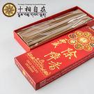【十相自在】西藏除障臥香(總集香)-21cm