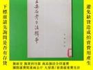 二手書博民逛書店罕見王安石老子註緝本Y272938 容肇祖輯 中華書局 出版1979