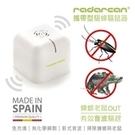 【Radarcan】R-105攜帶型(電池式)驅蟑螂、老鼠器