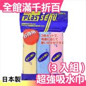 日本 AION 合成羚羊皮巾  超強瞬間吸水 纖維布 吸水布 擦車布 日本製【小福部屋】