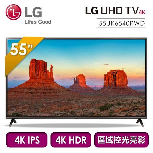 【LG樂金】55型 UHD IPS廣角4K智慧連網電視 (55UK6540PWD) (含運費/基本安裝/6期0利率)