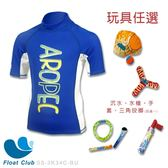 【AROPEC】兒童短袖萊克水母衣-Sparkle 閃亮+玩具(四選一)