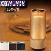 【結帳再折扣+24期0利率】YAMAHA LSX-70 桌放型 燈光無線藍芽喇叭 公司貨