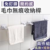 浴室收納架 毛巾桿 掛架 收納架★免釘鑽毛巾無痕收納桿組/(短款+長款組) NC17080291 ㊝加購網