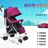 嬰兒手推車 手推車輕便折疊嬰兒簡易傘車 潮流小鋪