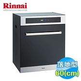 林內 Rinnai 60公分落地式臭氧殺菌烘碗機 RKD-6030S