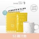 【享安心】 K.C WIN-WIN S3 雞汁飽 10包/盒 優減系統442 輕快膳食