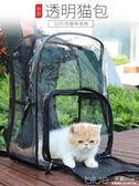 寵物貓咪背包透明貓包夏天外出便攜包夏季透氣雙肩包 深藏blue