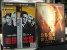挖寶二手片-C13-000-正版DVD-電影【追殺比爾1+2/系列2部合售】-(直購價)