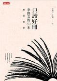 (二手書)只讀好冊:李偉文的60本激賞書單