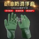 快速出貨日本防油手套耐油防水防刺綠皮丁晴舒適耐磨勞保防滑
