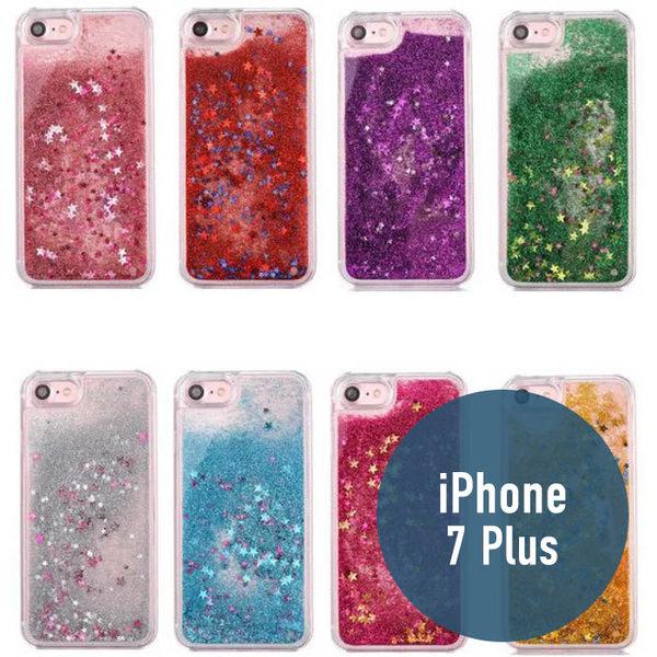 iPhone 7Plus(5.5吋) 星星流沙殼 亮片 亮粉 手機殼 硬殼 流動殼 手機套 手機殼 殼