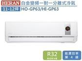 ↙0利率↙ HERAN禾聯*約11-12坪 R32 變頻一對一分離式冷氣 HO-GP63/HI-GP63原廠保固【南霸天電器百貨】