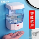 廚房感應皂液器洗手液機自動給皂機洗潔精盒壁掛式免打孔家用電動 一米陽光