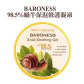 BARONESS 98.5%蝸牛保濕修護凝凍 300ml【YES 美妝】