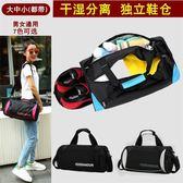 運動健身包女單肩訓練包男斜挎旅行背包行李袋【奈良優品】