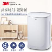 3M淨呼吸長效型FA-U120 空氣清淨機(適用4至10坪)