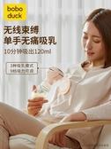 電動吸奶器擠拔奶器全自動正品靜音一體式手動孕產婦產后