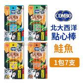 [寵樂子]Combo北大西洋鮭魚點心棒-原味 帆立貝 海鮮總匯 柴魚片 六種口味1包7入-貓零食