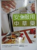 【書寶二手書T2/醫療_CS1】安全服用中草藥_林昭庚
