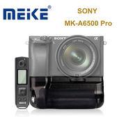 【聖影數位】Meike 美科 SONY MK-A6500 PRO 電池手把 垂直手把 含無線遙控器 公司貨