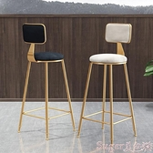 吧台椅北歐輕奢ins吧椅吧台椅簡約時尚酒吧椅吧凳靠背高腳凳網紅吧台凳  LX 【618 大促】