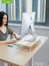 筆記本電腦增高架桌面支架手提底座臺式機顯示器墊高架子收納托架加高簡易簡約屏【快速出貨】