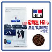 【力奇】Hill's 希爾思 犬用z/d 皮膚/食物敏感1.5kg(小顆粒) -可超取 (B061D01)