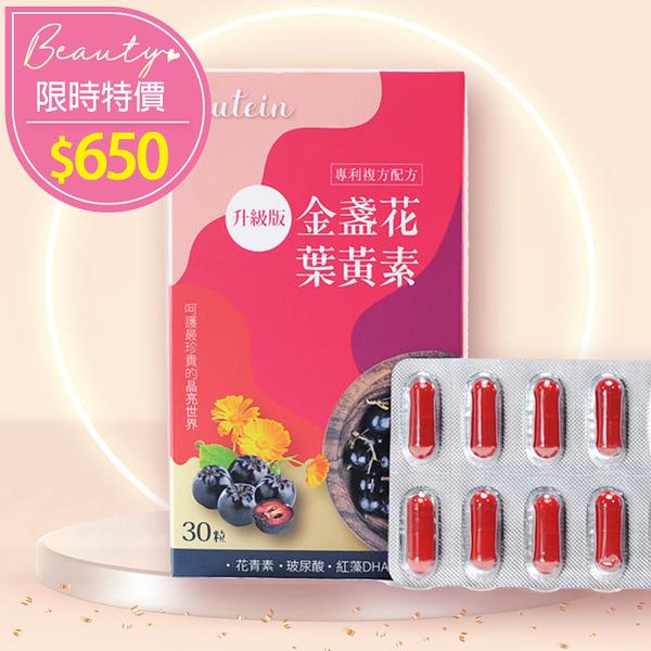 【五折價$650】糖罐子升級版金盞花葉黃素植物膠囊(30粒)→預購【H2357】