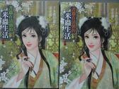 【書寶二手書T9/言情小說_LRD】書蟲在清朝的米蟲生活_上下合售_千本櫻景嚴