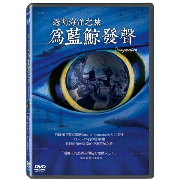 透明海洋之旅:為藍鯨發聲 DVD (購潮8)