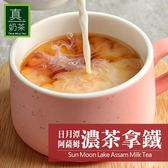 真奶茶 日月潭阿薩姆濃茶拿鐵(8包/盒)