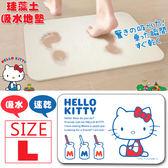HIRO 凱蒂貓 Hello Kitty 彩色珪藻土地墊 矽藻土 腳踏墊 L號 浴室 足乾 三麗鷗日本進口正版 032797
