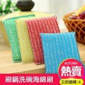 洗碗巾 洗碗布刷鍋洗碗海綿擦海綿刷抹布廚房海綿百潔擦彩絲20片