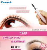 睫毛卷翹器EH-SE10P電燙定型便攜化妝工具自然卷翹 雙12八七折