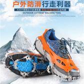 冰爪戶外登山防滑鞋套雪爪超輕雪地鞋釘鏈11齒不銹鋼冰抓攀巖用品 js8965『科炫3C』