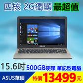 【13499元】全新華碩四核心15.6吋筆記型電腦2G獨顯500G硬碟最順暢最佳化可刷卡分期