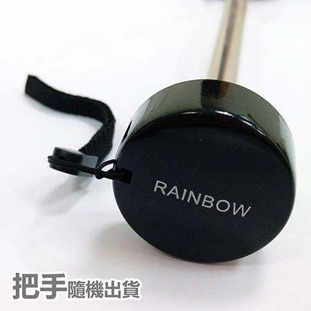 【RainBow】E-Carry超短巧_晴雨傘 /抗UV洋傘防曬傘陽傘折傘(握把款式隨機出貨)