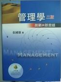 【書寶二手書T8/大學商學_QGT】管理學-挑戰與新思維_張國雄_2/e_樣書