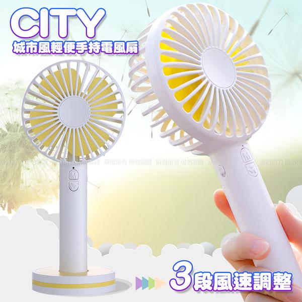 City 城市風3段風速調整輕便手持電風扇-白/灰/粉/藍