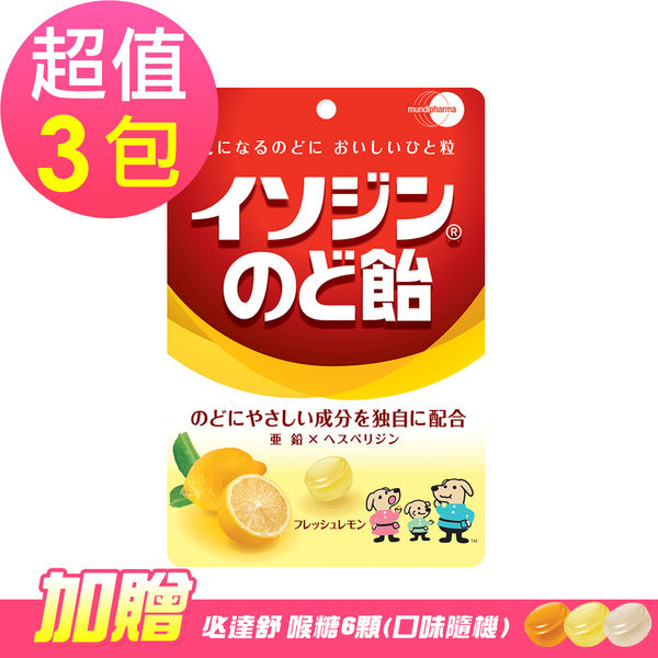【Isodine必達舒】喉糖-鮮萃檸檬口味x3包(91g/包,2019/08到期)-加贈必達舒 喉糖6顆