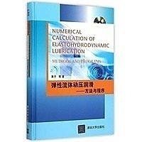 簡體書-十日到貨 R3YY【Numerical Calculation of Elastohydrodynamic Lubric...