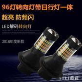 汽車改裝燈LED超亮轉向燈帶日行燈雙模防頻閃通用燈泡T20帶解碼1156 KB5520【VIKI菈菈】