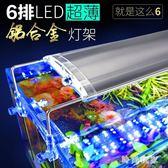 220VLED魚缸燈架草缸燈水族箱LED燈架節能魚缸照明燈支架燈魚缸草燈 st3361『美好時光』