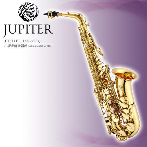 【小麥老師 樂器館】全新公司貨 JUPITER JAS-500Q 中音 薩克斯風 ALTO SAX JAS500Q