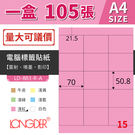 【龍德】三用電腦標籤紙 15格 LD-8...