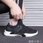 運動鞋運動男鞋子透氣低筒鞋男士潮流休閒鞋潮休閒板鞋 全館免運