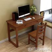 書桌 實木電腦桌台式寫字桌臥室書桌簡約現代家用辦公桌帶抽屜學習桌igo 瑪麗蘇