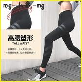 MG 瑜伽健身褲-速干透氣彈力高腰跑步運動緊身長褲